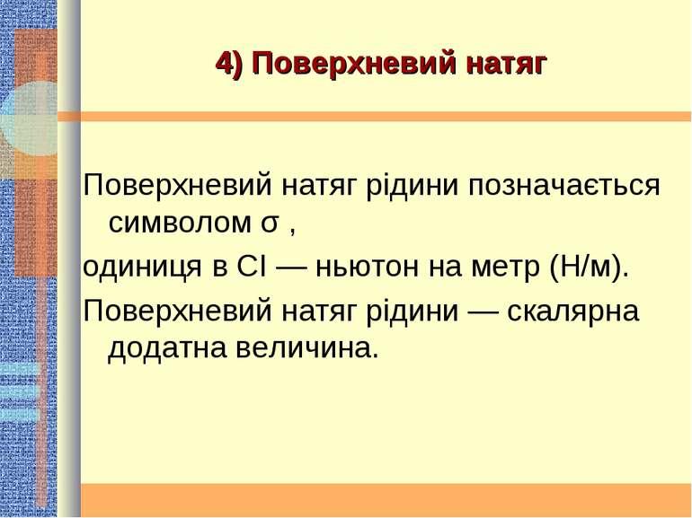 4) Поверхневий натяг Поверхневий натяг рідини позначається символом σ , одини...