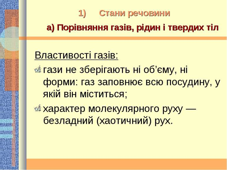 Стани речовини а) Порівняння газів, рідин і твердих тіл Властивості газів: га...
