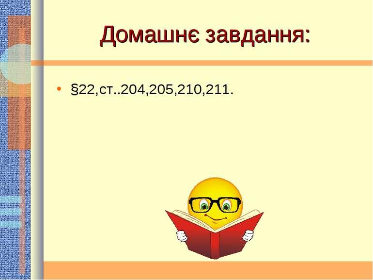 Домашнє завдання: §22,ст..204,205,210,211.