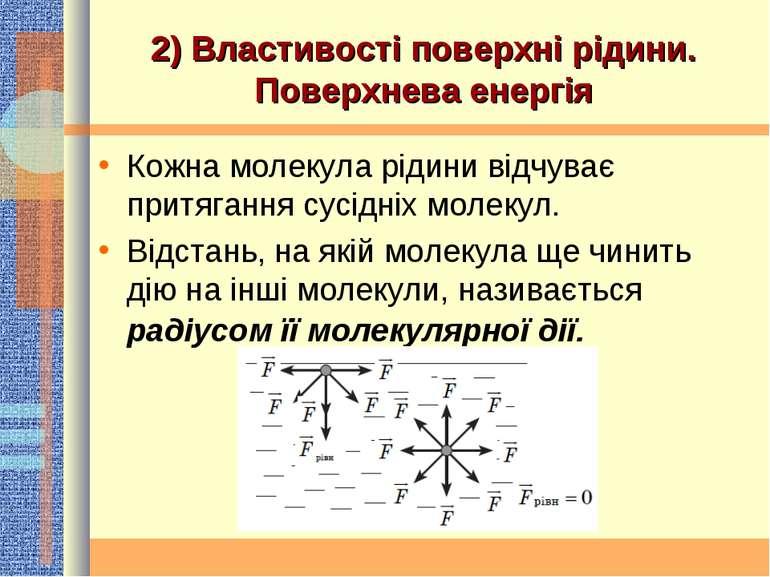 2) Властивості поверхні рідини. Поверхнева енергія Кожна молекула рідини відч...