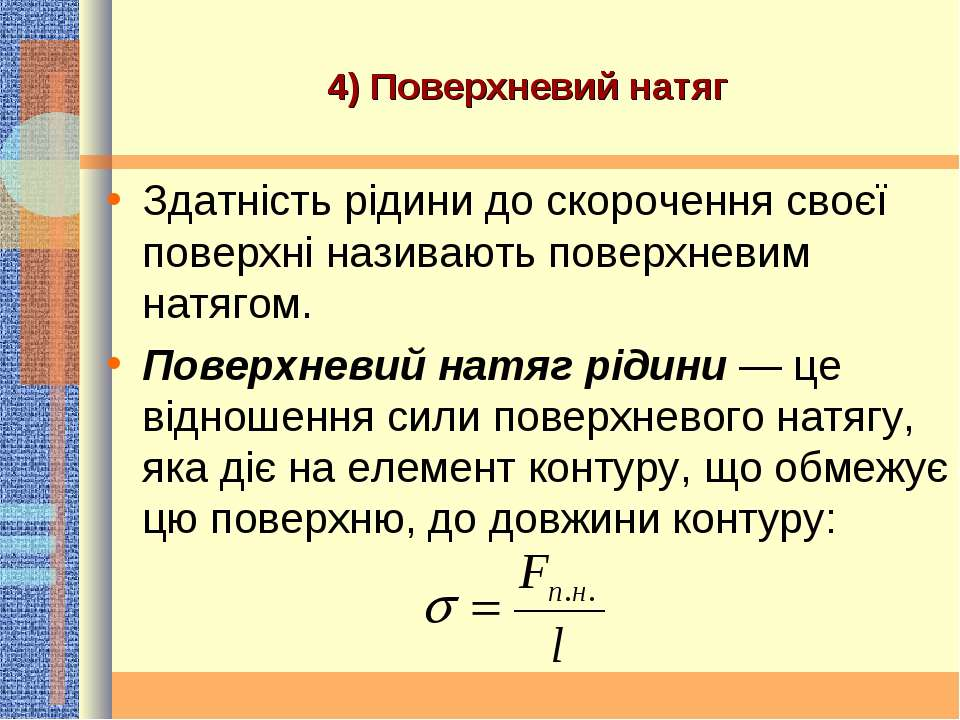 4) Поверхневий натяг Здатність рідини до скорочення своєї поверхні називають ...