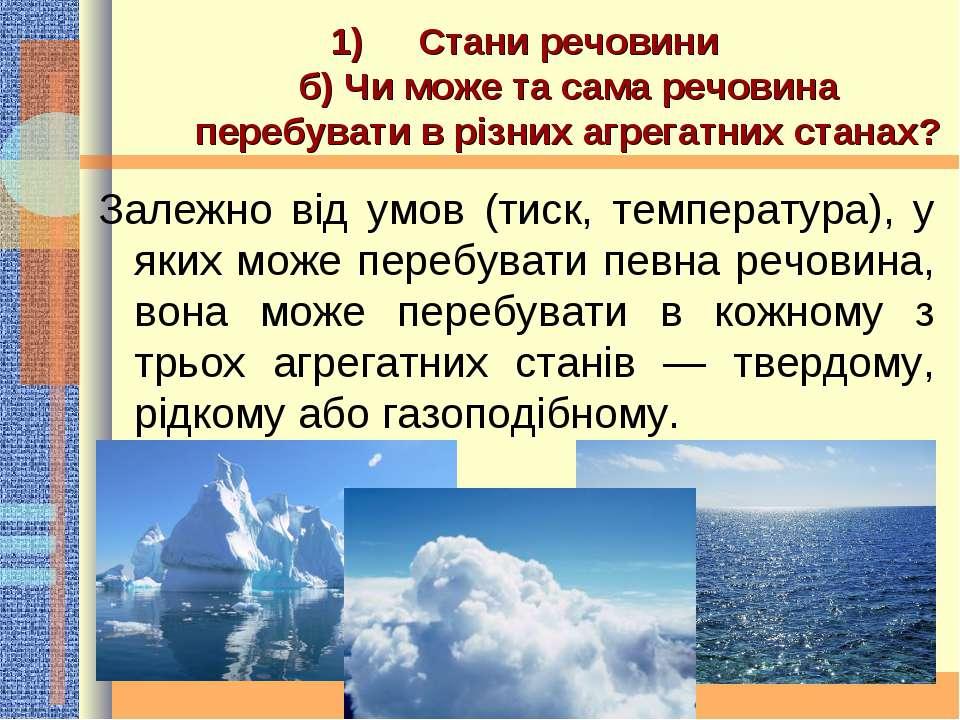 Стани речовини б) Чи може та сама речовина перебувати в різних агрегатних ста...