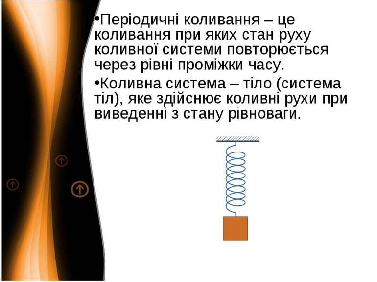 Періодичні коливання – це коливання при яких стан руху коливної системи повто...
