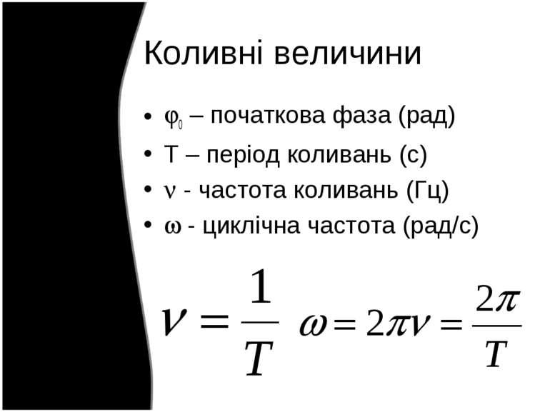 Коливні величини 0 – початкова фаза (рад) Т – період коливань (с) - частота к...