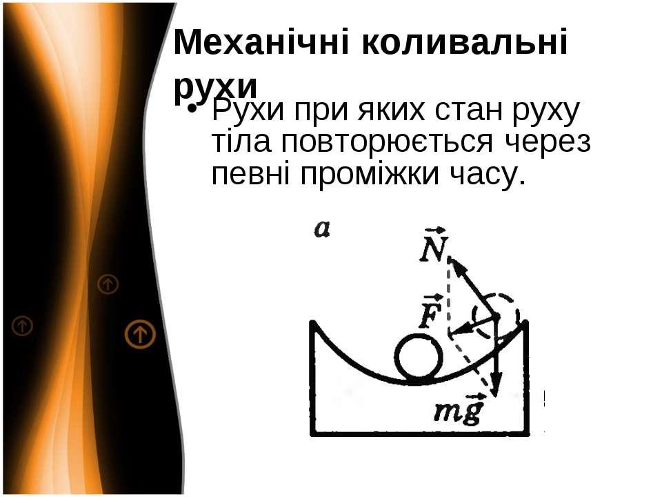 Механічні коливальні рухи Рухи при яких стан руху тіла повторюється через пев...