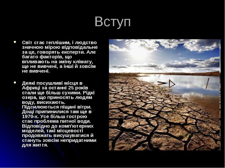 Вступ Світ стає теплішим, і людство значною мірою відповідальне за це, говоря...
