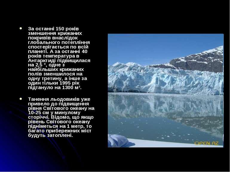 За останні 150 років зменшення крижаних покривів внаслідок глобального потепл...