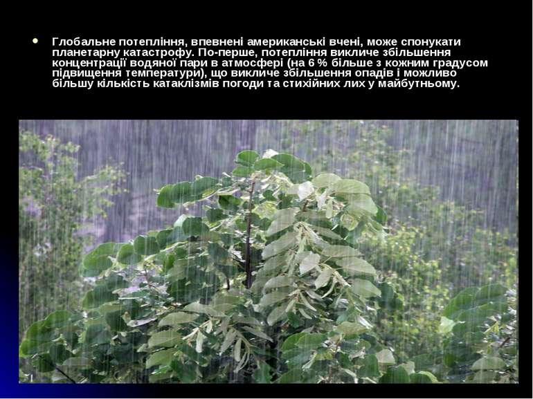 Глобальне потепління, впевнені американські вчені, може спонукати планетарну ...