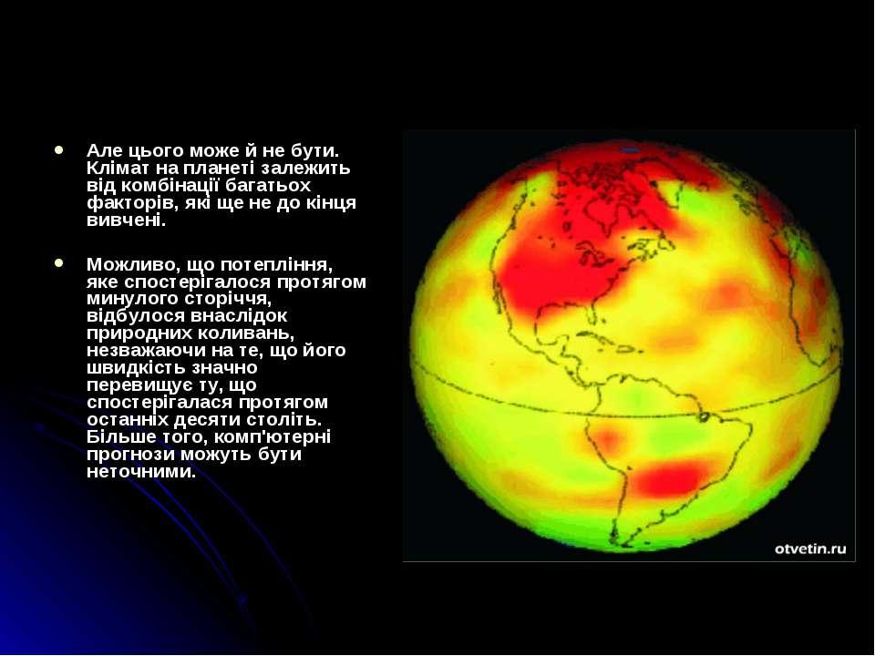 Але цього може й не бути. Клімат на планеті залежить від комбінації багатьох ...