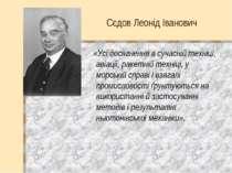 Сєдов Леонід Іванович «Усі досягнення в сучасній техніці, авіації, ракетній т...
