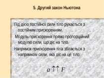 5. Другий закон Ньютона Під дією постійної сили тіло рухається з постійним пр...