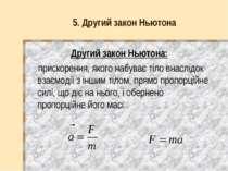 5. Другий закон Ньютона Другий закон Ньютона: прискорення, якого набуває тіло...