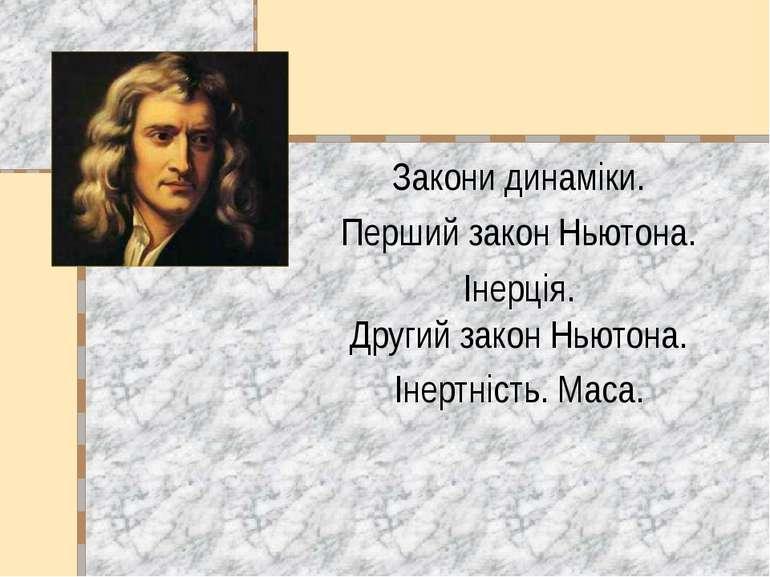 Закони динаміки. Перший закон Ньютона. Інерція. Другий закон Ньютона. Інертні...