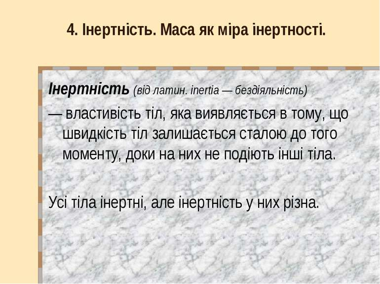 4. Інертність. Маса як міра інертності. Інертність (від латин. inertia — безд...