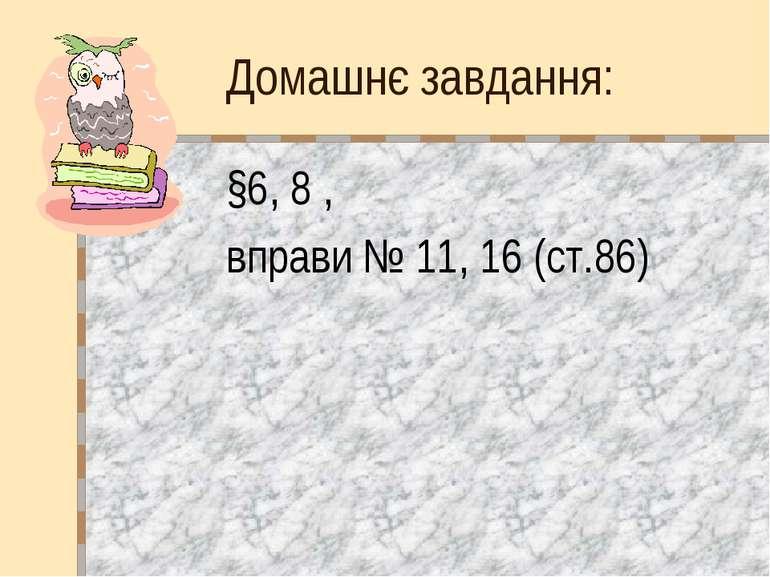 Домашнє завдання: §6, 8 , вправи № 11, 16 (ст.86)