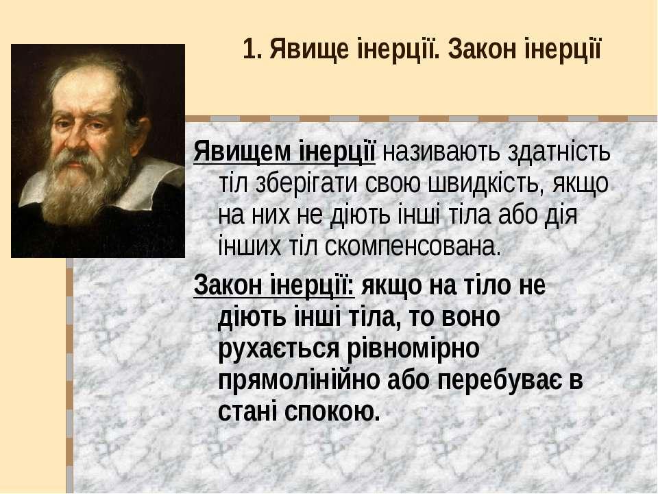 1. Явище інерції. Закон інерції Явищем інерції називають здатність тіл зберіг...