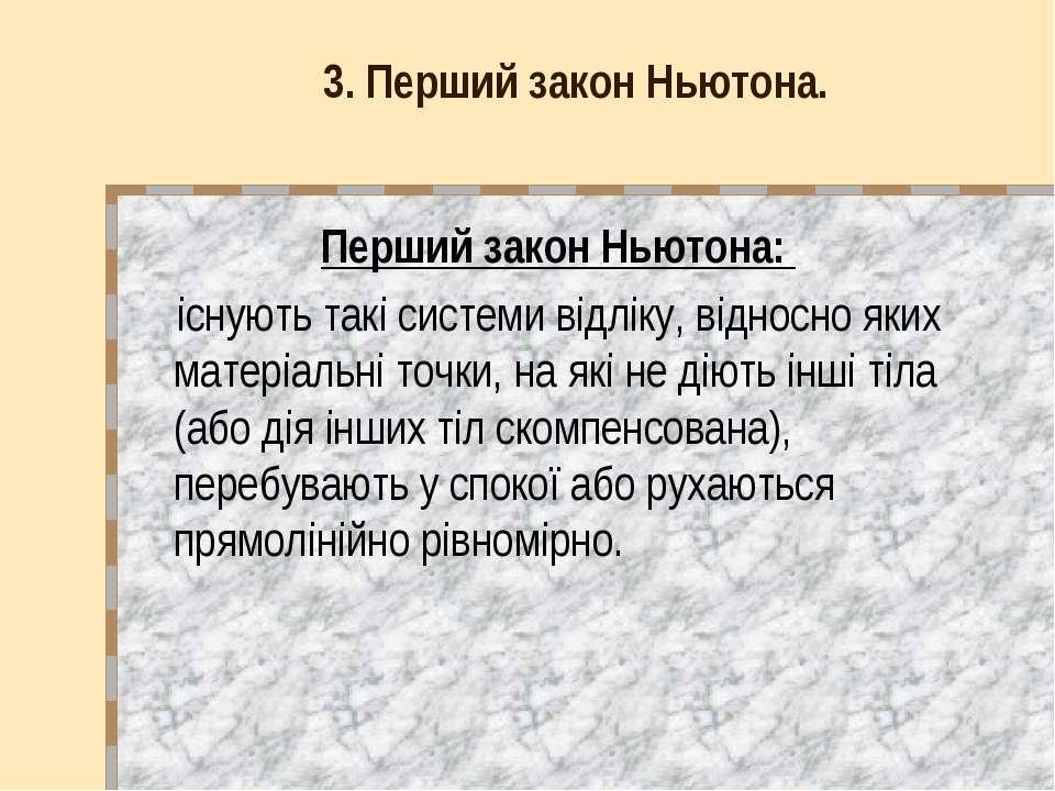 3. Перший закон Ньютона. Перший закон Ньютона: існують такі системи відліку, ...