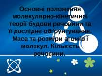 Основні положення молекулярно-кінетичної теорії будови речовини та її дослідн...