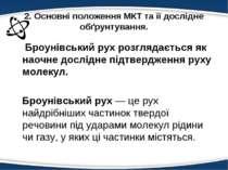 2. Основні положення МКТ та її дослідне обґрунтування. Броунівський рух розгл...