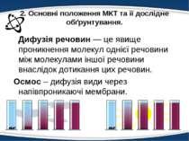 2. Основні положення МКТ та її дослідне обґрунтування. Дифузія речовин — це я...