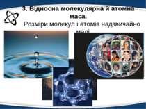 3. Відносна молекулярна й атомна маса. Розміри молекул і атомів надзвичайно м...