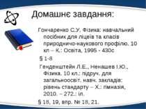 Домашнє завдання: Гончаренко С.У. Фізика: навчальний посібник для ліцеїв та к...