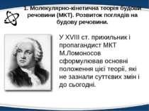 1. Молекулярно-кінетична теорія будови речовини (МКТ). Розвиток поглядів на б...