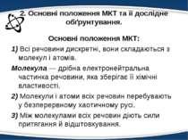 2. Основні положення МКТ та її дослідне обґрунтування. Основні положення МКТ:...