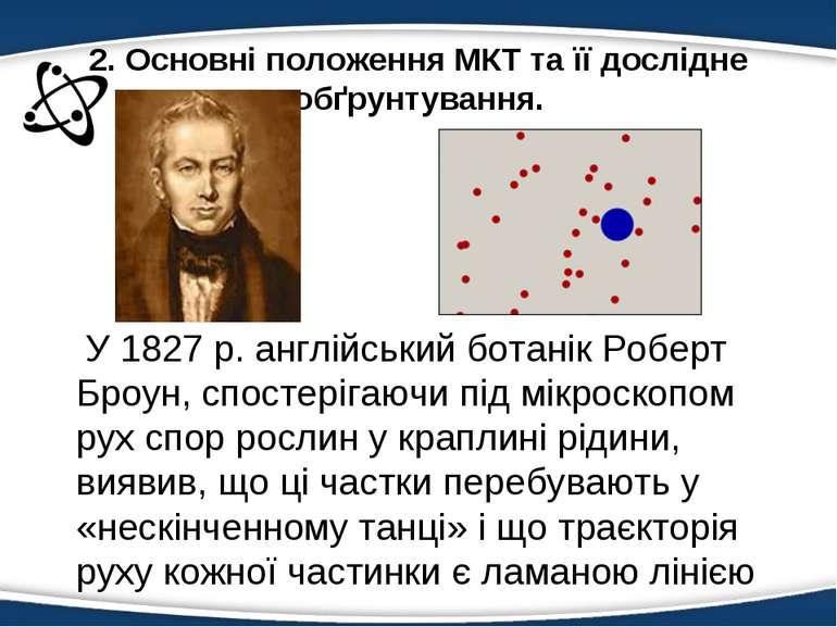 2. Основні положення МКТ та її дослідне обґрунтування. У 1827 р. англійський ...