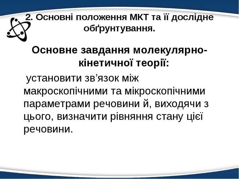 2. Основні положення МКТ та її дослідне обґрунтування. Основне завдання молек...