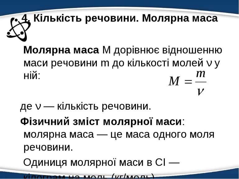 Молярна маса M дорівнює відношенню маси речовини m до кількості молей ν у ній...