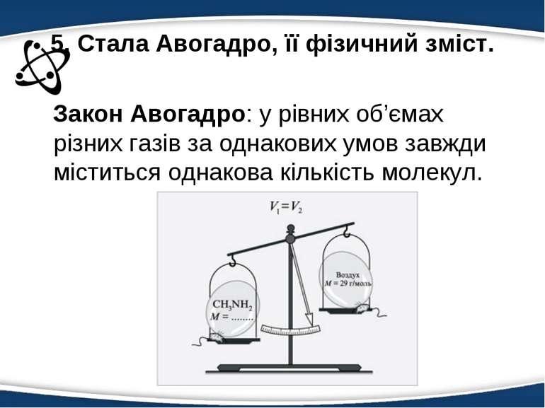 5. Стала Авогадро, її фізичний зміст. Закон Авогадро: у рівних об'ємах різних...