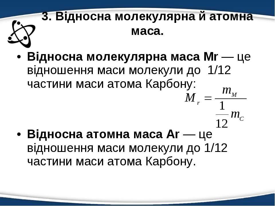 Відносна молекулярна маса Mr — це відношення маси молекули до 1/12 частини ма...