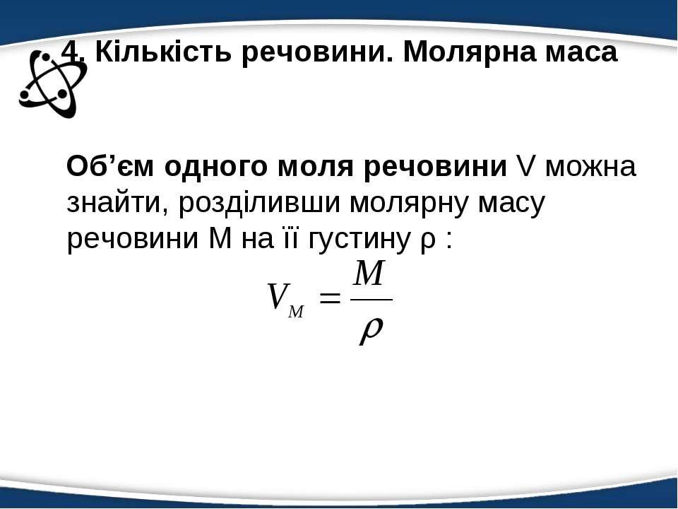 Об'єм одного моля речовини V можна знайти, розділивши молярну масу речовини М...
