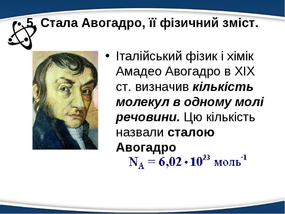 5. Стала Авогадро, її фізичний зміст. Італійський фізик і хімік Амадео Авогад...