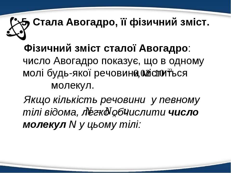 5. Стала Авогадро, її фізичний зміст. Фізичний зміст сталої Авогадро: число А...