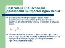 Центральні ЕКЮ-курси або двосторонні центральні курси валют Використовуючи фі...