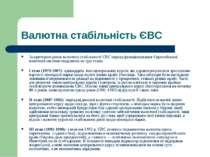 Валютна стабільність ЄВС За критерієм рівня валютної стабільності ЄВС період ...