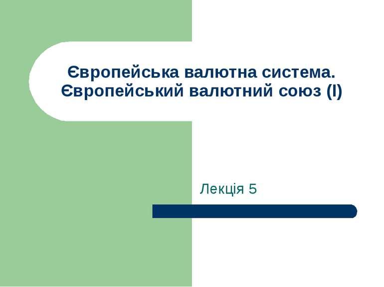 Європейська валютна система. Європейський валютний союз (I) Лекція 5