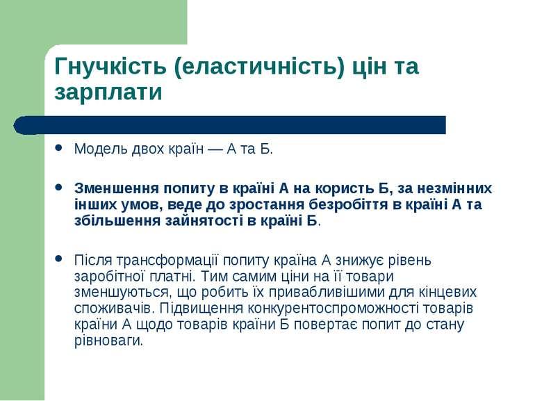 Гнучкість (еластичність) цін та зарплати Модель двох країн — А та Б. Зменшенн...