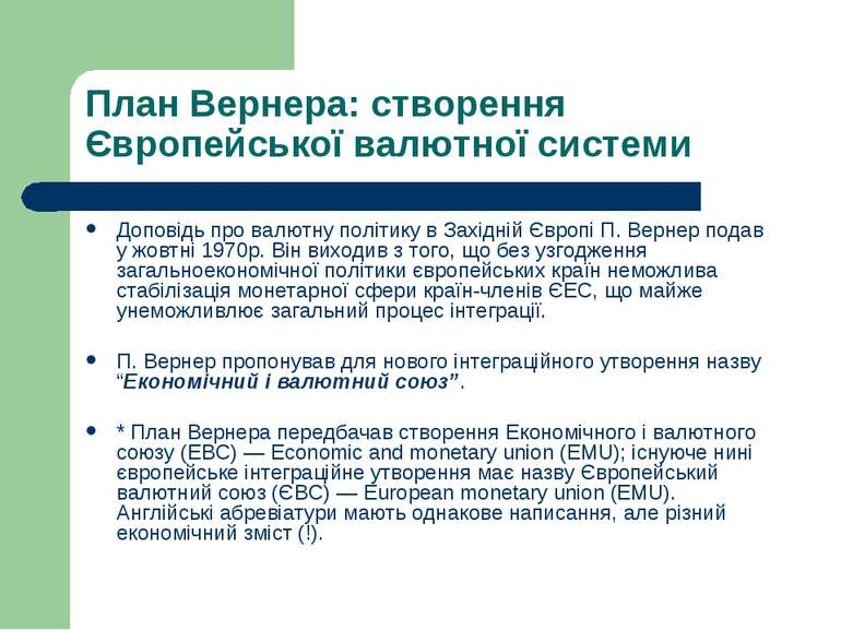 План Вернера: створення Європейської валютної системи Доповідь про валютну по...