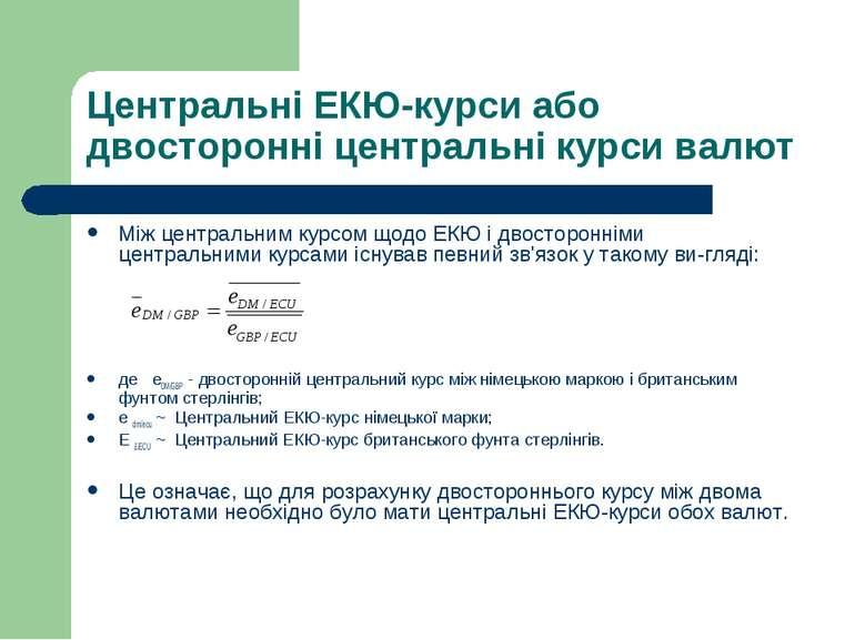 Центральні ЕКЮ-курси або двосторонні центральні курси валют Між центральним к...