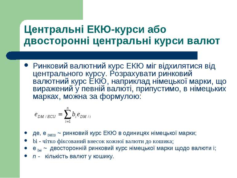 Центральні ЕКЮ-курси або двосторонні центральні курси валют Ринковий валютний...