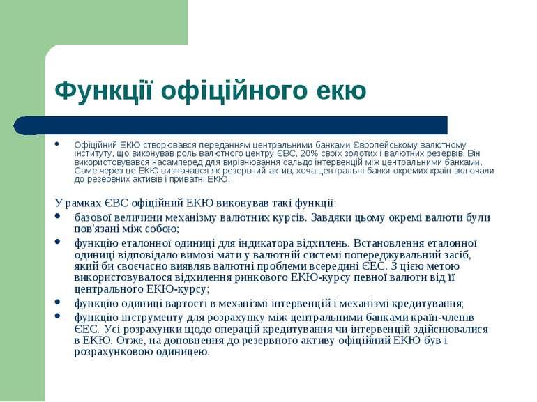 Функції офіційного екю Офіційний ЕКЮ створювався переданням центральними банк...