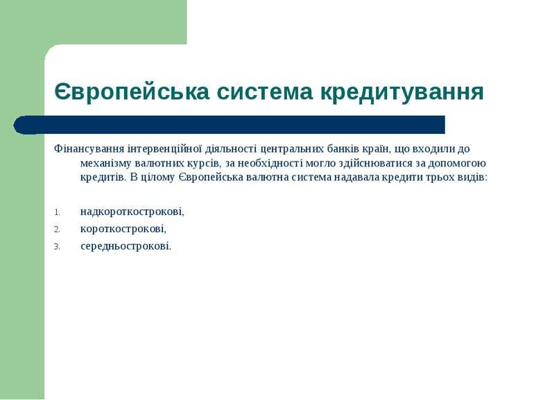 Європейська система кредитування Фінансування інтервенційної діяльності центр...