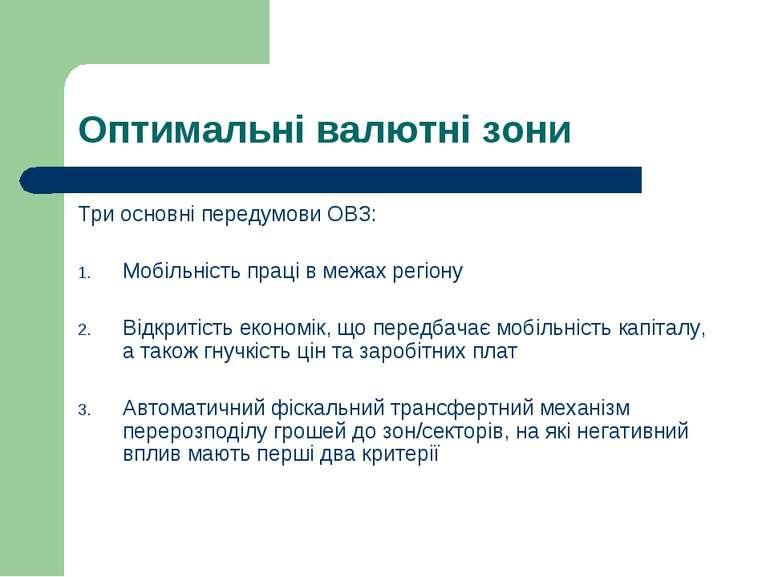 Оптимальні валютні зони Три основні передумови ОВЗ: Мобільність праці в межах...
