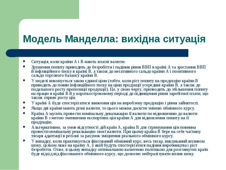 Модель Манделла: вихідна ситуація Ситуація, коли країни А і В мають власні ва...