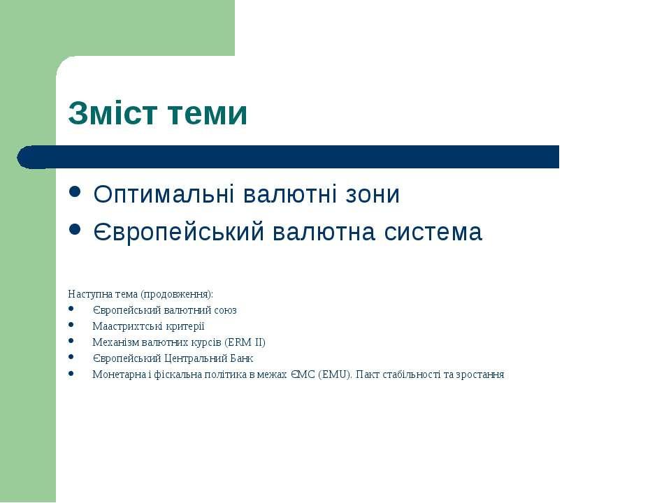 Зміст теми Оптимальні валютні зони Європейський валютна система Наступна тема...
