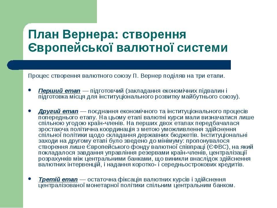 План Вернера: створення Європейської валютної системи Процес створення валютн...