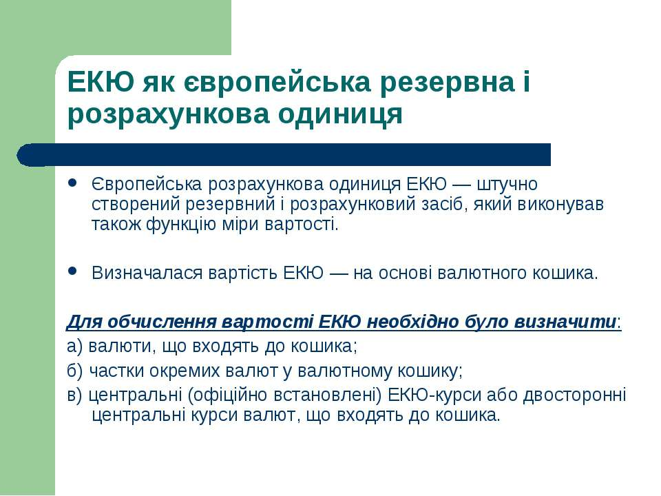 ЕКЮ як європейська резервна і розрахункова одиниця Європейська розрахункова о...